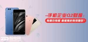 手机企业Q2财报:有喜也有愁 喜愁背后有何隐忧?